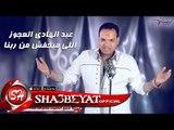 عبد الهادى العجوز- اللى ميخفش من ربنا اغنية جديدة 2017  حصريا على شعبيات