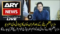 Watch PM Imran Khan exclusive interview on ARYNews today at 7:00 PM