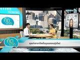 คิดบวก - คุณค่าภาษาไทยในมุมมองคนรุ่นใหม่ (2/2)