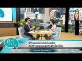 คิดบวก - ข่าวแผ่นดินไหวอินโดนีเซียกับความนิยมของนักท่องเที่ยวไทย (1/2)