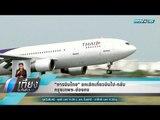 """""""การบินไทย"""" ยกเลิกเที่ยวบินไป-กลับ กรุงเทพฯ ฮ่องกง - เที่ยงทันข่าว"""