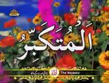 allah names 99 urdu english 99 Names of Allah God in Arabic with English and Urdu Meanings