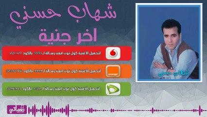 شهاب حسني اخر جنية - Shehab Hosny Akher Ganih