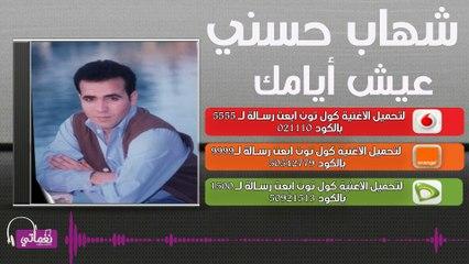 شهاب حسني عيش ايامك - Shehab Hosny Aysh Ayamk