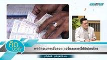 คิดบวก - พฤติกรรมการซื้อลอตเตอรี่และหวย(ใต้ดิน)คนไทย (1/2)