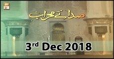 Sada e Mehraab - 3rd December 2018 - ARY Qtv