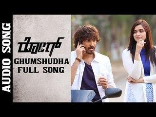 Ghumshudha Full Song || Rogue Kannada Movie || Puri Jagannadh || Ishan, Mannara