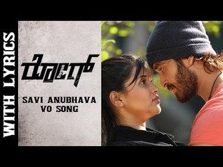Savi Anubhava Voo Full Song With Lyrics || Rogue Kannada Movie || Puri Jagannadh || Ishan, Mannara