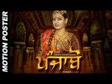Anmol Gagan Maan - Punjabo   Motion Poster   Anmol Gagan Maan   Latest Punjabi Album 2015