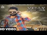 Velly Chakwa| ( Full HD)  | Jass Brar  |  New Punjabi Songs 2016 | Latest Punjabi Songs 2016