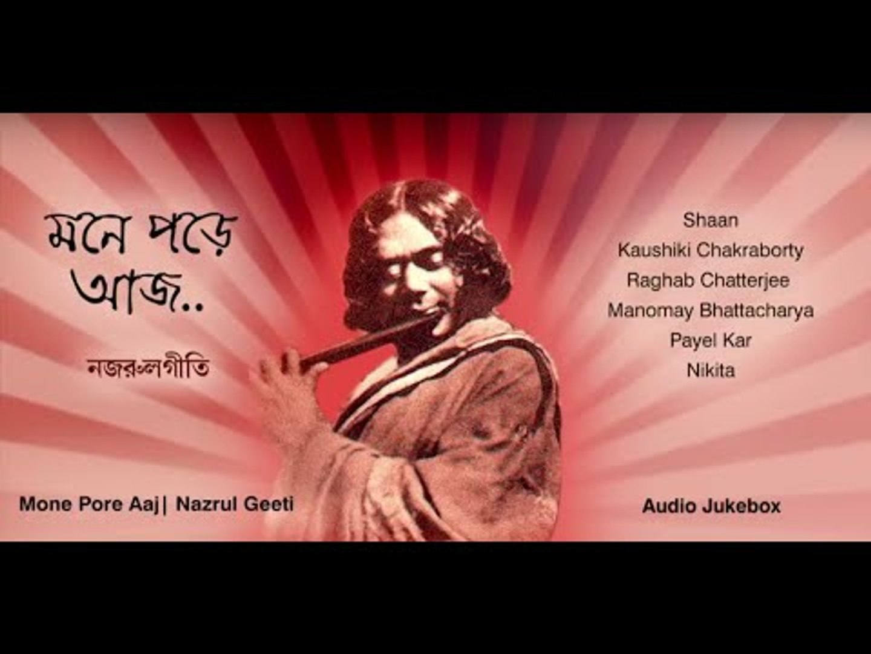 Mone Pore Aaj | নজরুলগীতি|  Nazrul Geeti Compilation | Shaan | Raghab | Manomay | Kaushiki