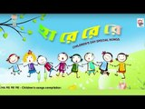 Ha Re Re Re | Children's Day Special Songs | Audio Jukebox | Bengali Songs