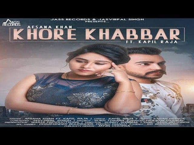 Khore Khabbar   (FULL Song)   Afsana Khan Ft  Kapil Raja   New Punjabi  Songs 2018