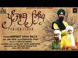 Punjab Singh    (Full HD)   Harpreet Singh Ralla     New Punjabi Songs 2018   Latest Punjabi Songs