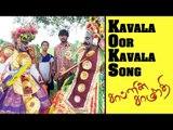 Chaplin Samanthi Tamil Movie : Kavala Oor Kavala Song
