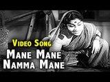 Mane Mane Namma Mane Video Song || Santha Thukaram
