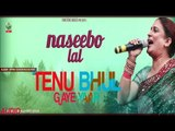 Tenu Bhul Gaye Yaar | Naseebo Lal | (Audio Song) | Hit Punjabi Songs | Finetone