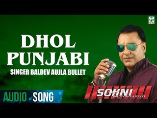 Dhol Punjabi | Baldev Aujla Bullet | (Full Audio Song