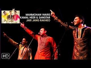 Jari Jang Rakheo | Punjabi Virsa 2016 - Powerade Live