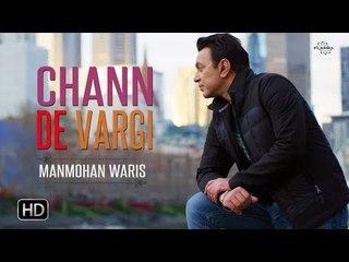 Chann De Vargi | Manmohan Waris | 2018 New Song