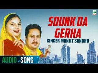 Sounk Da Gerha | Manjit Sandhu | Biba Kulwant Kaur | Latest Punjabi Song 2018 | Finetone Music