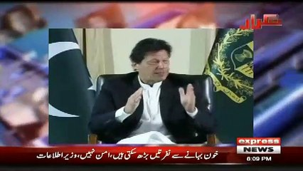 Imran Khan Ne Kal Interview Ke Doran Kia Kaha ??