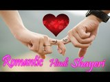 Super Hit Romantic Hindi Shayeri || Love Shayeri || Musicraft