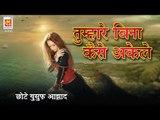 Tumhare Bina Kaise Akele Rahunga || Singer : Chhote Yusuf Azad || Audio Qawwali || Musicraft