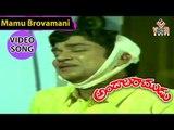 Andala Ramudu Movie Songs || Mamu Brovamani Cheppave || ANR || Latha