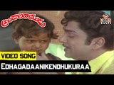 Andala Ramudu Movie Songs || Edhagadaanikendhukuraa || ANR || Latha