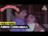Andala Ramudu Movie Songs || Abbosi Chinnammaa || ANR || Latha