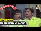 Andala Ramudu Movie Songs || Raamudemannaadoy || ANR || Latha