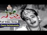 Cheera Dochukunnoda Song from Saakshi Telugu Movie | Krishna,Vijaya Nirmala