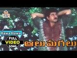 Hawa Hawa Full HD Video Song    Aalumagalu Movie    Telugu Hit Songs    Suman,Aamani,Meena