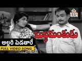 Buddhimanthudu Movie Songs || Allari Pedatare || ANR || Vijaya Nirmala