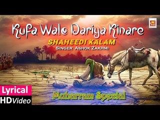 """Kufa Walo Dariya Kinare - """"Shaheedi Kalam""""   Muharram Lyrical Qawwali   Ashok Zakhmi   Musicraft"""