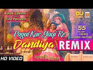 मस्त जवानी तेरी मुझको पागल करगई रे (DANDIYA REMIX)   Navratri Special   Ashok Zakhmi   Tina Parveen