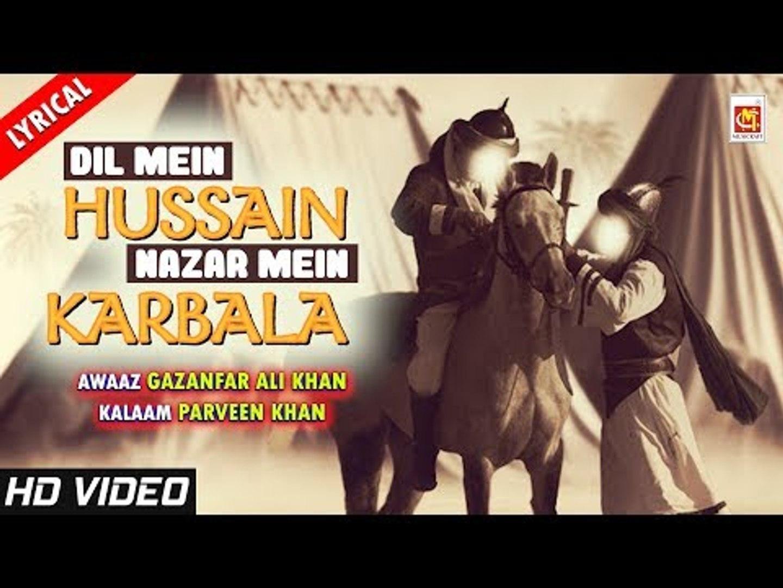 Dil Mein Hussain Nazar Mein Karbala (LYRICAL) | #Muharram Song 2018 |  Gazanfar Ali Khan | Musicraft