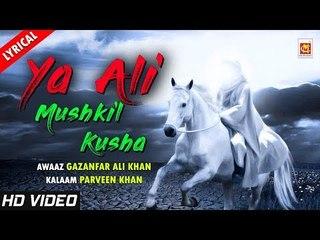 Yaa Ali Mushkil Khusha (LYRICAL) - MUHARRAM QAWWALI SONG 2018   Gazanfar Ali Khan   Musicraft