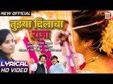 तुझ्या दिलाचा राजा | Sajan - Vishal | Official DJ Song | New Marathi Lagin Song | Musicraft