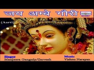 Jay Ambe Gauri (Aarti)