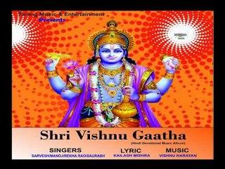 Hari Naam HaiSaancha Naam (Vishnu Bhagwan Bhajan)