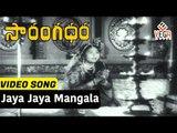 Sarangadhara Movie Songs || Jaya Jaya Mangala Gowri || NTR || Bhanumathi