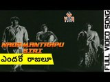 Nadamantrapu Siri Telugu Movie Songs   Endaro Rajulu   Harinadh   Vijaya Nirmala vega music