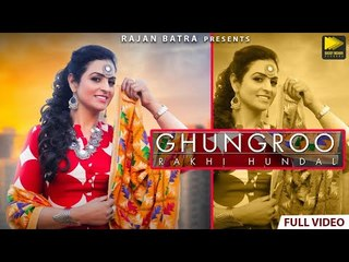 Ghungroo (Full Video) | Rakhi Hundal | Latest SuperHit Punjabi Songs 2018 | New Punjabi Songs 2018