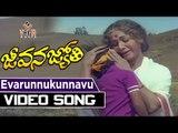 Jeevana Jyothi Songs | Evarunnukunnavu Ora Video Song | Sobhan Babu, Vanisri | K V Mahadevan | TVNXT