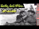Mukku Meedha Kopam- Mooga Manasulu Movie Songs - ANR - Savitri - Jamuna