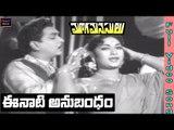 Ee Nati Ee Bandha - Mooga Manasulu Movie Songs - ANR - Savitri - Jamuna