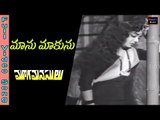 Maanu Makunu Kanu- Mooga Manasulu Movie Songs - ANR - Savitri - Jamuna