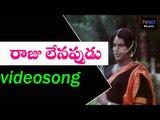 Rangoon Rowdy Movie Songs | Raju Lenappudu Song  Krishnam Raju | Jayaprada | VEGA Music